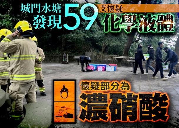 可怕!香港一烧烤场惊现137升危化品 警方消防紧急到场