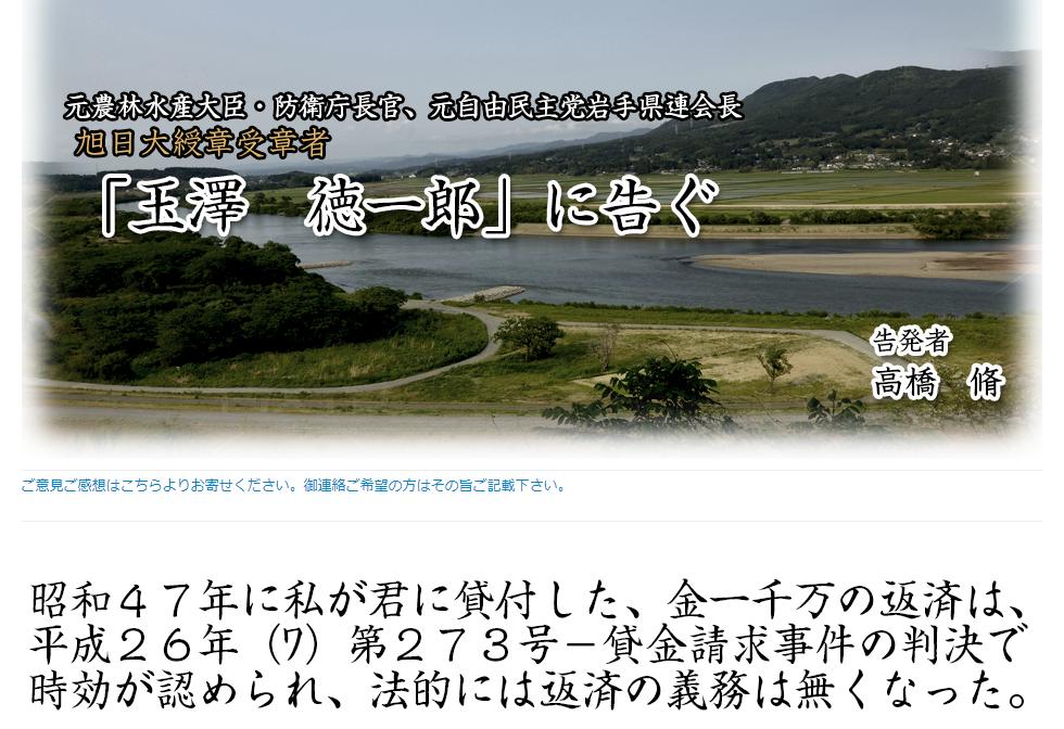 高桥开设的网站(网页截图)
