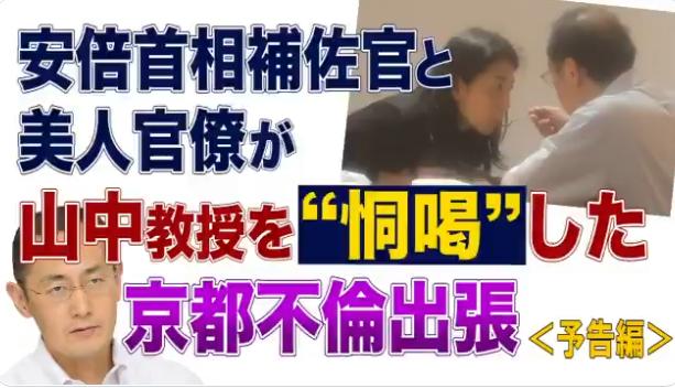 """日本首相助理被曝与女同事公费游京都 挽手参拜""""恋爱神社"""""""