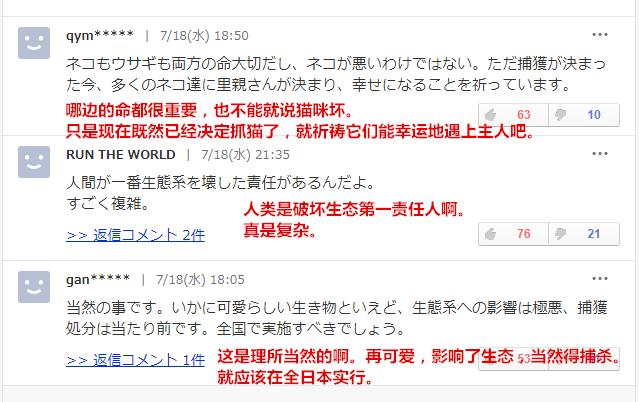 日本网友热议(雅虎日本截图)
