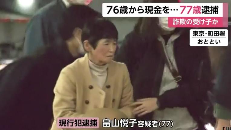 涉嫌诈骗被捕的77岁女性(富士电视台)