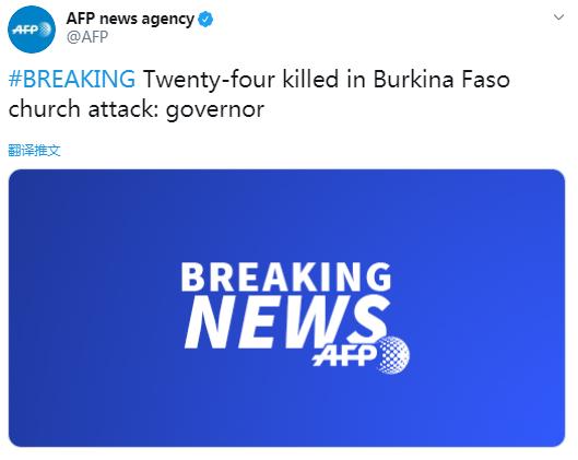 布基纳法索一教堂发生武装人员袭击 致24人死亡