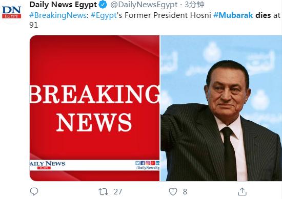 埃及前总统穆巴拉克因病逝世 享年91岁