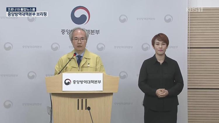 韩国防疫部门举行记者会(KBS电视台)