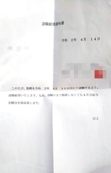 女护士收到单位的辞退通知(朝日新闻)