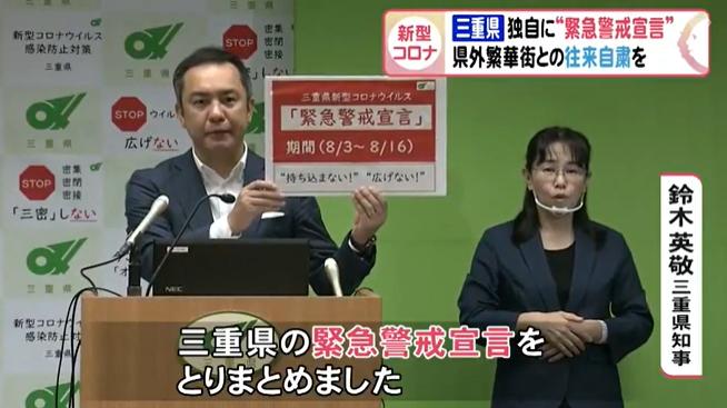 """三重县单独发布紧急警戒宣言(日本""""东海电视台""""报道截图)"""