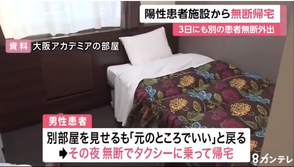 确诊男子入住酒店的房间(关西电视台)