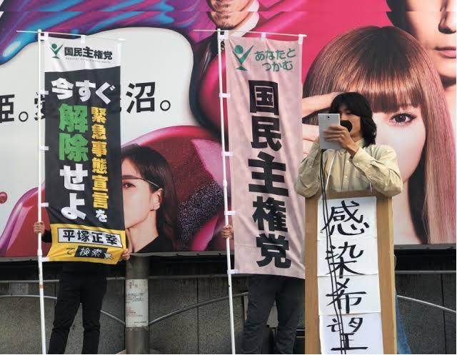 """荒唐!日本政客发起""""集体感染音乐节"""" 号召不戴口罩参加"""