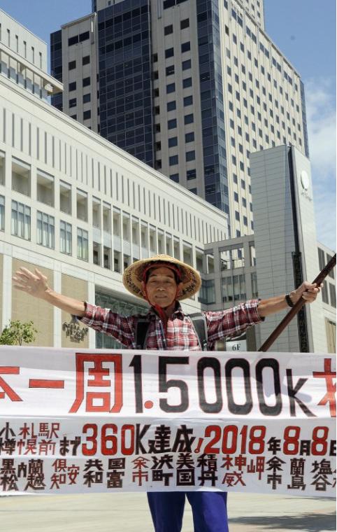 2018年,谷睦夫抵达札幌(每日新闻)