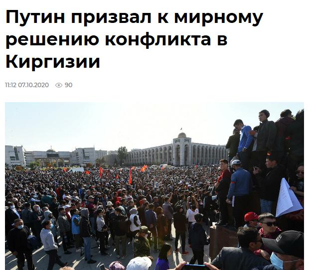 普京称正接触吉尔吉斯斯坦冲突各方 呼吁和平解决问题
