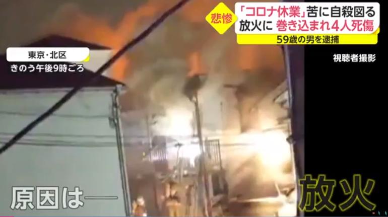 日本男子想自杀 放火后突然逃跑 同楼居民4人死伤