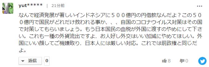 日本向印尼提供巨额新冠肺炎贷款 日网友不干了