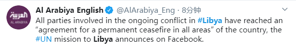 """外媒:利比亚各方达成""""永久停火协议"""""""