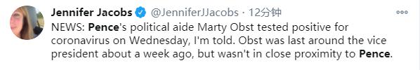彭博社驻白宫记者詹妮弗·雅各布斯发布推文
