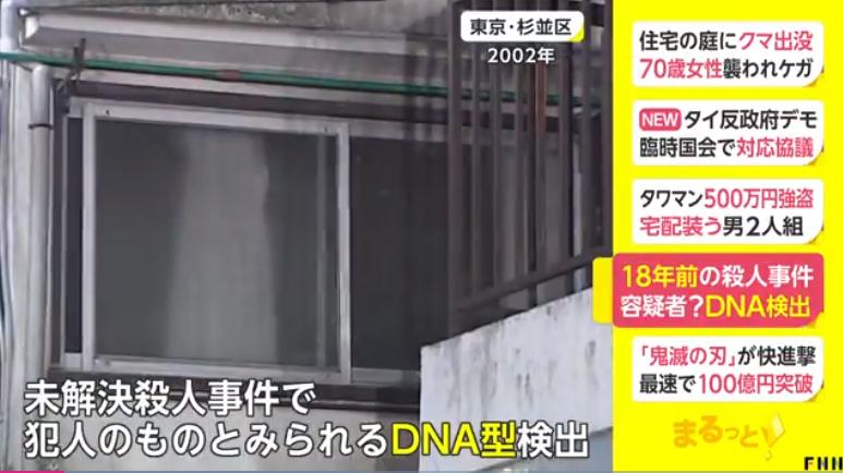中国留学生日本遇害 18年后警方发现疑似凶手DNA