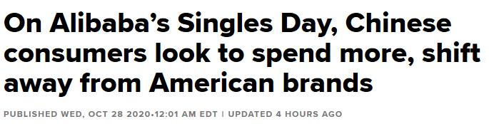 美媒发现:双十一购物节,中国消费者不爱买美国货了