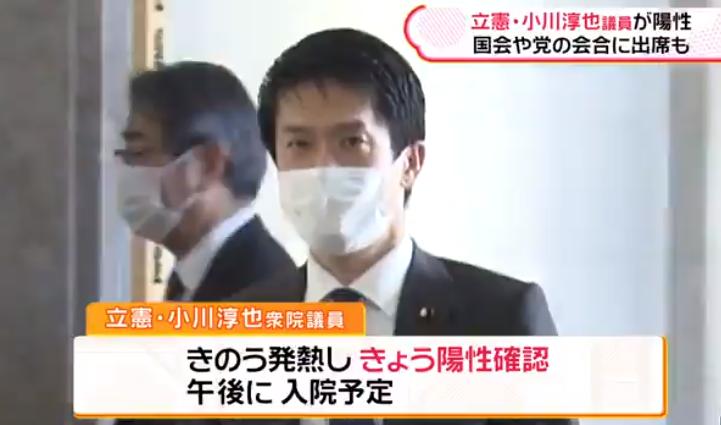 日本一名国会议员确诊 此前曾接触多名政府高官