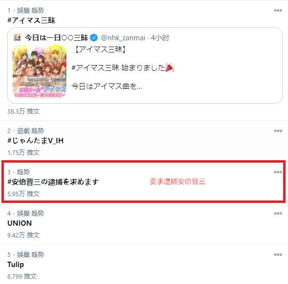 """""""逮捕安倍""""登上热搜榜第三位(网页截图)"""