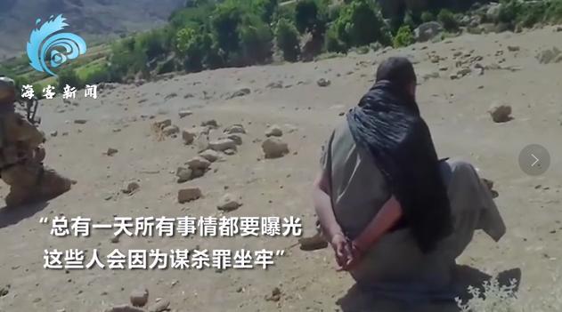 澳前驻阿富汗士兵:我们杀人、侵略 犯下的罪行掩盖不住