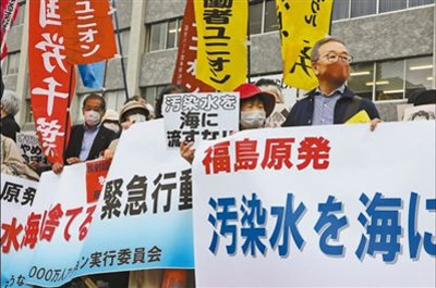 4月13日,抗议者在日本东京首相官邸外反对福岛核废水排入大海。人民日报记者 刘军国摄