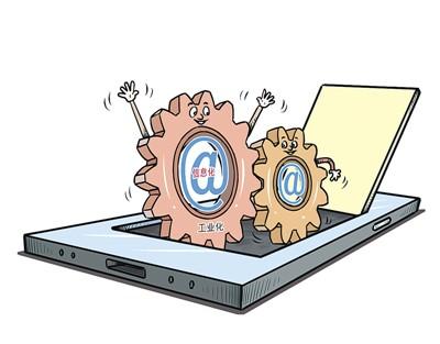工业互联网 应用再提速