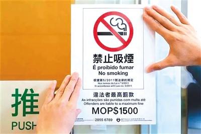 澳门禁烟告示牌。(资料图片)