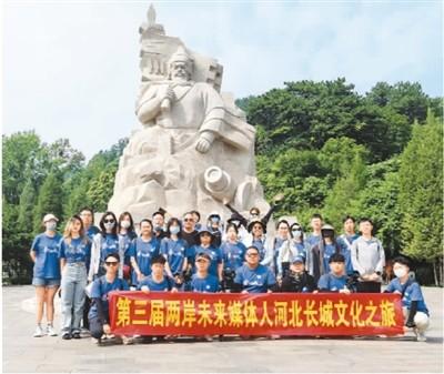 """第三届两岸未来媒体人河北长城文化之旅活动落幕 """"两岸学生搭建了属于彼此的桥梁"""""""