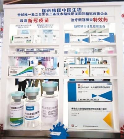 9月3日,在2021服贸会首钢园展区的健康卫生服务展馆内,国药集团中国生物展区的抗疫产品引人注目。本报记者 王美华摄