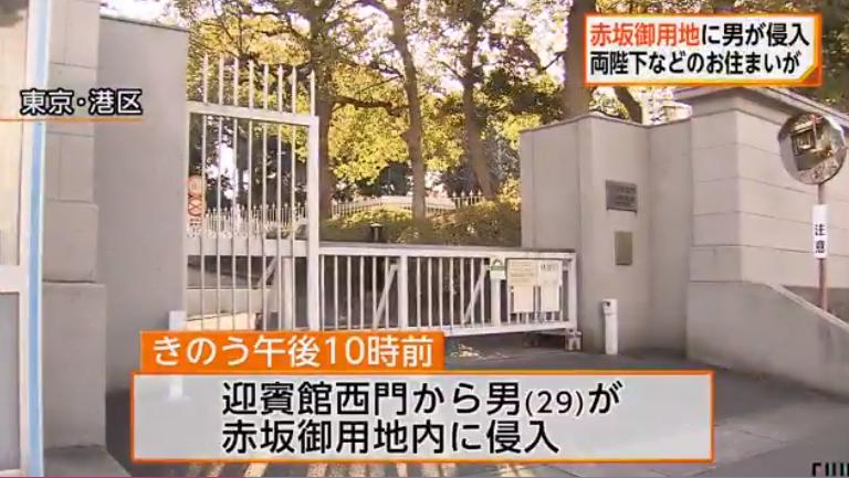日本男子夜闯天皇住所逛2小时被捕 理由是...