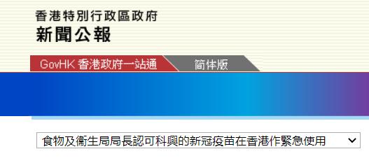 港府:认可科兴新冠疫苗在香港作紧急使用