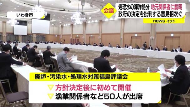 日本政府向福岛当地相关人士召开政府说明会(日媒截图)