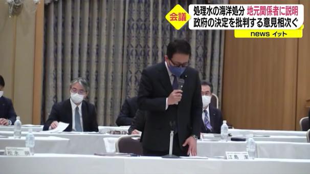 日本经济产业省副大臣江岛洁在会议上(日媒截图)