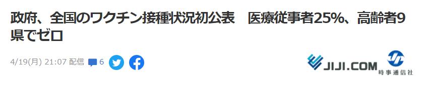 日本时事通信社截图