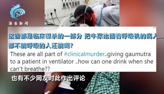 印度新冠患者被喂疑似牛尿液体 印媒曝光现场