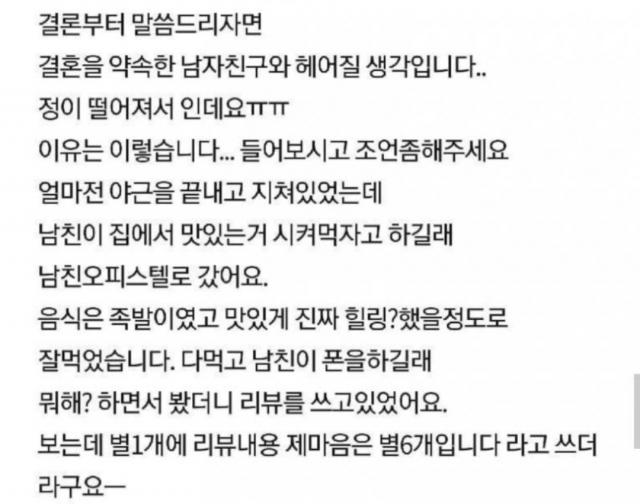 韩国男子点外卖给一星差评 未婚妻发现后气炸:分手!