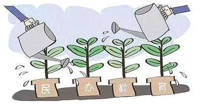促进民办教育发展主题漫画。