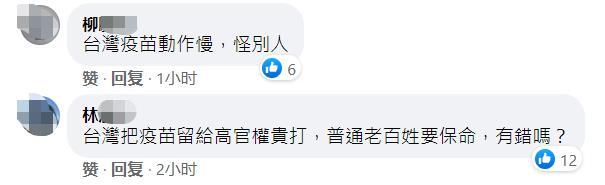 台艺人及政治人物赴大陆打疫苗 台陆委会酸言酸语被网友骂翻