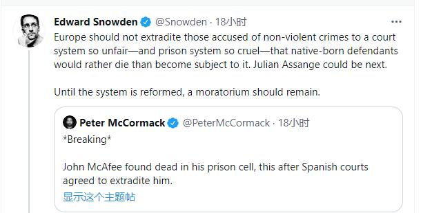 """""""杀毒软件之父""""被批准引渡美国后死亡 斯诺登:阿桑奇或是下一个"""