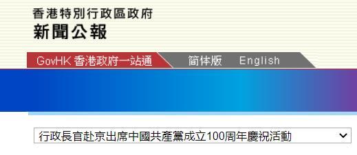 香港特区行政长官林郑月娥将率团赴京出席庆祝活动