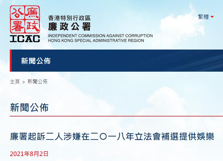 香港廉政公署官网截图