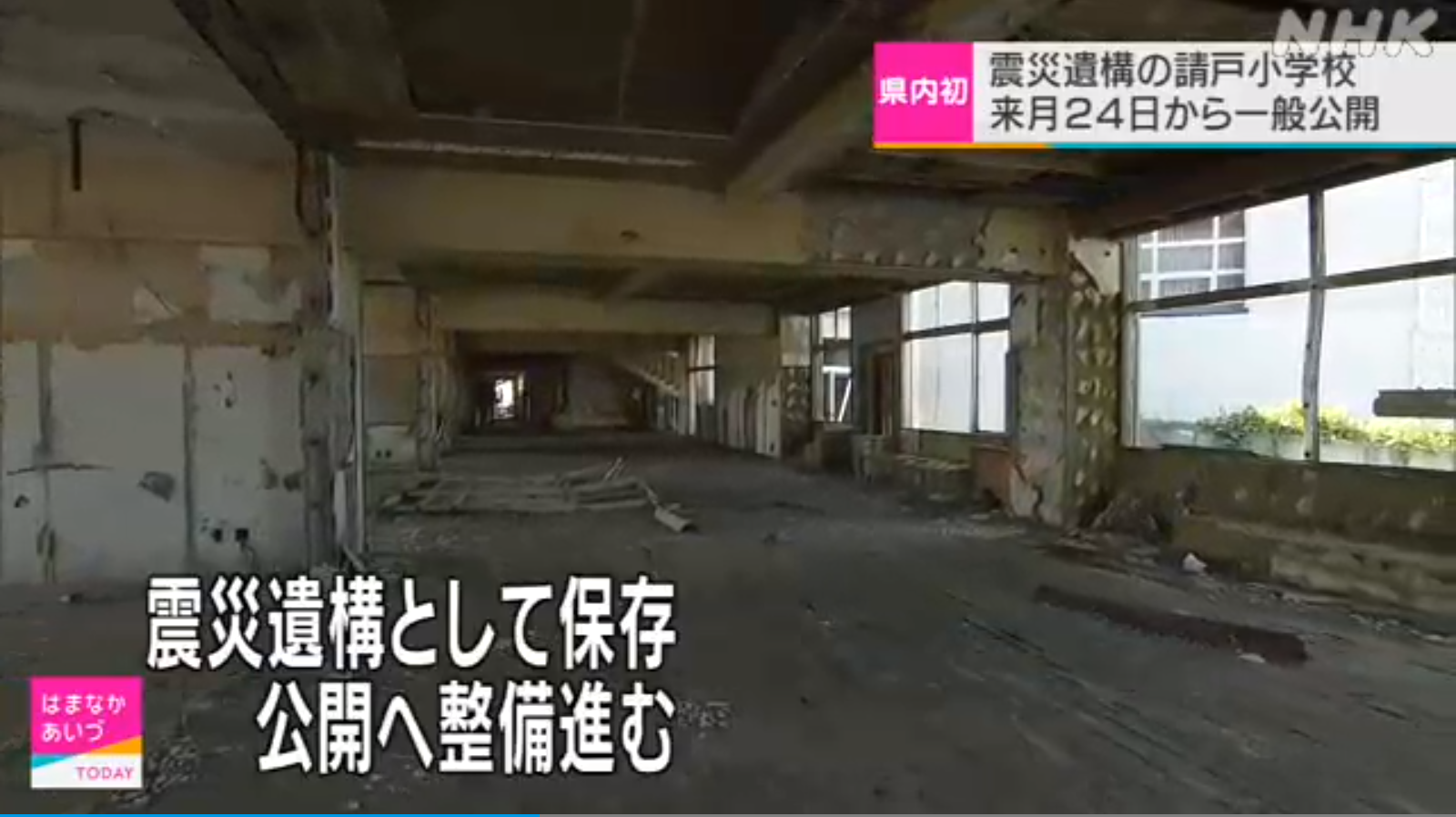 日本福岛县请户小学(视频截图)