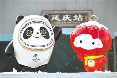 北京2022年冬奥会吉祥物。孙立君摄